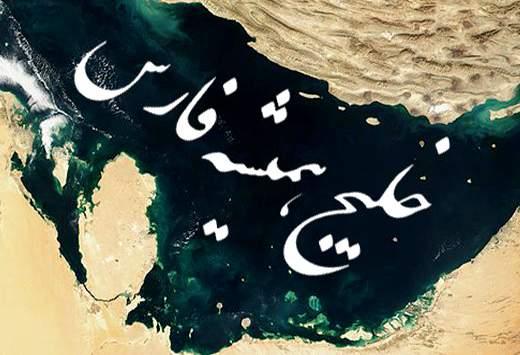 Image result for خلیج فارس